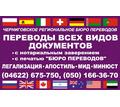 Официальный перевод с нотариальным заверением - Переводы, копирайтинг в Крыму