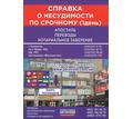 Справка о несудимости в Украине за 1 день - Переводы, копирайтинг в Крыму