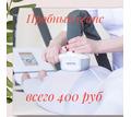 Lpg массаж-массажист с медицинским образованием - Массаж в Симферополе
