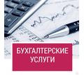 Бухгалтерские услуги, ведение бизнеса - Бухгалтерские услуги в Симферополе