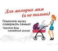 Фриланс , интересный проект для мам - Работа на дому в Севастополе