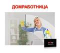 домработница элитного домовладения - Сервис и быт / домашний персонал в Севастополе