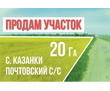 Продам земельный участок 20 Га вблизи населенного пункта Казанки, фото — «Реклама Бахчисарая»