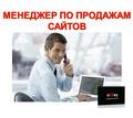 Менеджер активных продаж сайтов - Менеджеры по продажам, сбыт, опт в Севастополе