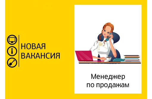 Менеджер по оптовым продажам, фото — «Реклама Севастополя»