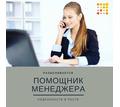 Помощник менеджера по закупкам продукции - Логистика, склад, закупки, ВЭД в Севастополе
