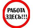 Работа (подработка) на удаленном доступе, фото — «Реклама Севастополя»
