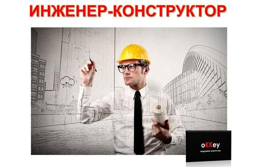 Инженер-конструктор на производство, фото — «Реклама Севастополя»