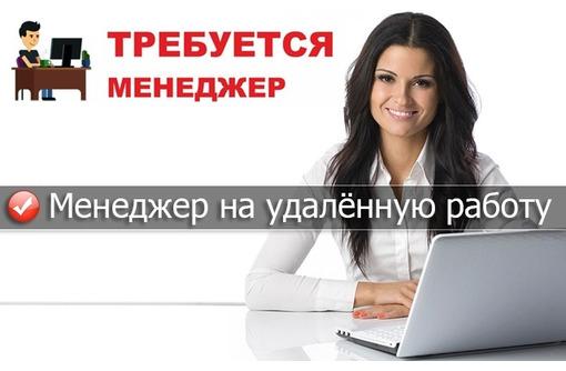 Менеджер. Удаленная работа. Подработка, фото — «Реклама Севастополя»
