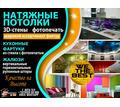 Монтаж НАТЯЖНЫХ ПОТОЛКОВ в любом помещении - современное решение! - Натяжные потолки в Ялте