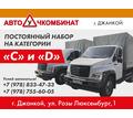 Автошкола Автоучкомбинат Джанкой - Автошколы в Джанкое