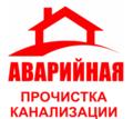 Прочистка канализации профессиональным оборудованием Услуги сантехника профессионала - Сантехника, канализация, водопровод в Ялте