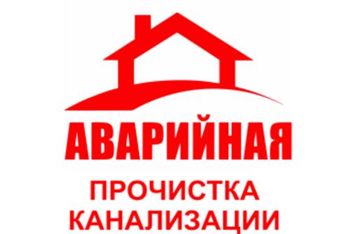 Прочистка канализации профессиональным оборудованием Услуги сантехника профессионала, фото — «Реклама Белогорска»