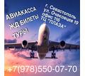 Ваша АВИАКАССА в Севастополе - Отдых, туризм в Севастополе