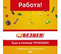 """Ищем сотрудников, которые станут членами нашей дружной команды """"7М БЕЗЦЕН"""" - Продавцы, кассиры, персонал магазина в Симферополе"""