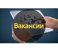 Приглашаем на работу в супермаркет - Продавцы, кассиры, персонал магазина в Севастополе