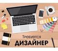 Срочно требуется графический дизайнер - СМИ, полиграфия, маркетинг, дизайн в Севастополе