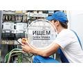 Электрик в торговый центр - Рабочие специальности, производство в Севастополе