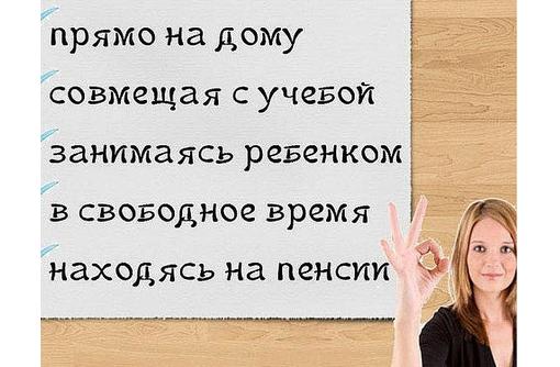 Удалённая работа  без опыта, фото — «Реклама Армянска»
