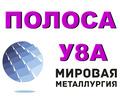 Полоса У8А, лист У8А, сталь У8 - Металл, металлоизделия в Симферополе
