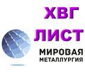 Лист ХВГ, полоса ХВГ, сталь ХВГ - Металл, металлоизделия в Симферополе
