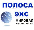 Полоса 9ХС, Лист 9ХС, сталь листовая 9ХС - Металл, металлоизделия в Симферополе