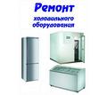 Ремонт холодильного оборудования - Ремонт в Симферополе