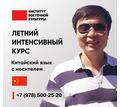 Китайский с носителем языка для взрослых и детей онлайн, офлайн от Института Восточной Культуры Крым - Языковые школы в Симферополе