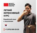 Корейский с носителем языка для взрослых и детей онлайн, офлайн от Института Восточной Культуры Крым - Языковые школы в Симферополе