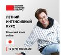 Японский язык для взрослых и детей онлайн, офлайн от Института Восточной Культуры Крым, Симферополь - Языковые школы в Симферополе