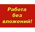 Специалист по маркетингу и рекламе /удаленно/. - ИТ, компьютеры, интернет, связь в Армянске