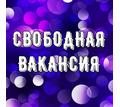 Сотрудники в онлайн-магазин товаров повседневного спроса. - Без опыта работы в Белогорске