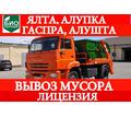 Вывоз строительного мусора Ялта - Грузовые перевозки в Крыму