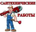 Сантехнические работы в Симферополе – всегда качественно и оперативно! - Сантехника, канализация, водопровод в Крыму