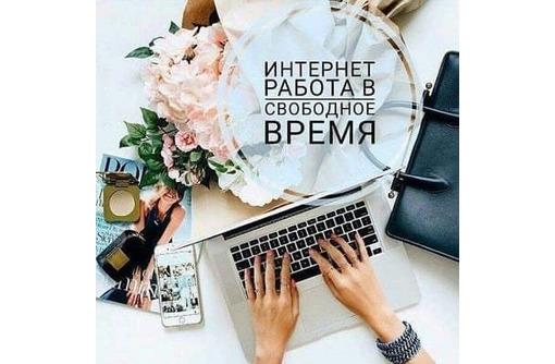 Работа из своего дома, фото — «Реклама Севастополя»