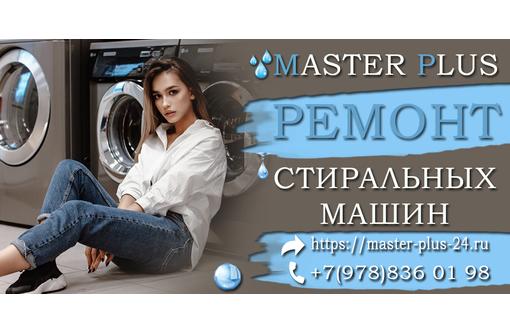 Ремонт стиральных машин на дому в Севастополе, фото — «Реклама Севастополя»