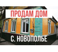 Продам жилой дом в селе Новополье - Дома в Бахчисарае