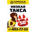 «Омега» – заказ такси в Севастополе. Поездка от 50 рублей! - Пассажирские перевозки в Севастополе