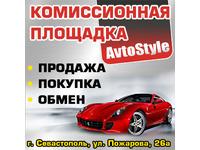 Выкуп, обмен и продажа автомобилей в Севастополе – быстро и по оптимальной цене! - Автовыкуп в Севастополе