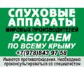 Слуховые аппараты в Крыму – мировые бренды, доступные цены. Приходите! - Медтехника в Крыму