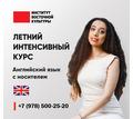 Английский с носителем языка для взрослых и детей онлайн,офлайн от Института Восточной Культуры Крым - Языковые школы в Симферополе