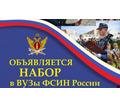 Приглашаем на очную форму обучения в ВУЗы ФСИН России - ВУЗы, колледжи, лицеи в Симферополе