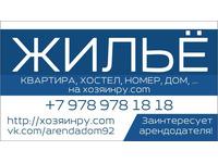 Аренда напрямую от собственника, продажа недвижимости в Севастополе – «Хозяин»: качественно и честно - Услуги по недвижимости в Севастополе