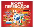 Перевод документов, нотариальное заверение в Севастополе – Бюро переводов. Экспертный подход!, фото — «Реклама Севастополя»