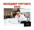 Менеджер торгового зала - Менеджеры по продажам, сбыт, опт в Севастополе