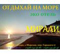 Семейный отдых в Крыму возле моря с детьми, ЛЮКС номера, питание, до моря 150 метров 3 минуты пешком - Аренда комнат в Судаке