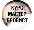 Обучающий центр  Курс Brow master - Мастер-классы в Крыму