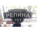 Адресная табличка (домовая вывеска) из композита - Реклама, дизайн, web, seo в Севастополе