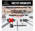 Обучение. Курс Мастер маникюра - Мастер-классы в Крыму