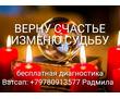 Приворот в Крыму. Оплата возможна по результату., фото — «Реклама Черноморского»